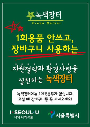 녹색장터 장바구니 권장 팝업(수정).jpg