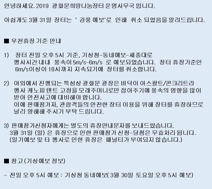 3월31일장터 강풍예보로 휴장 멘트.jpg