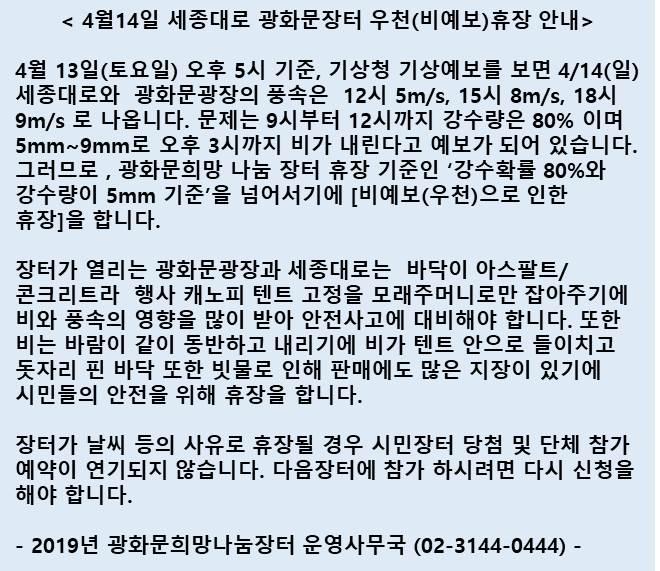 최종우천휴장예보 내용20190414.jpg