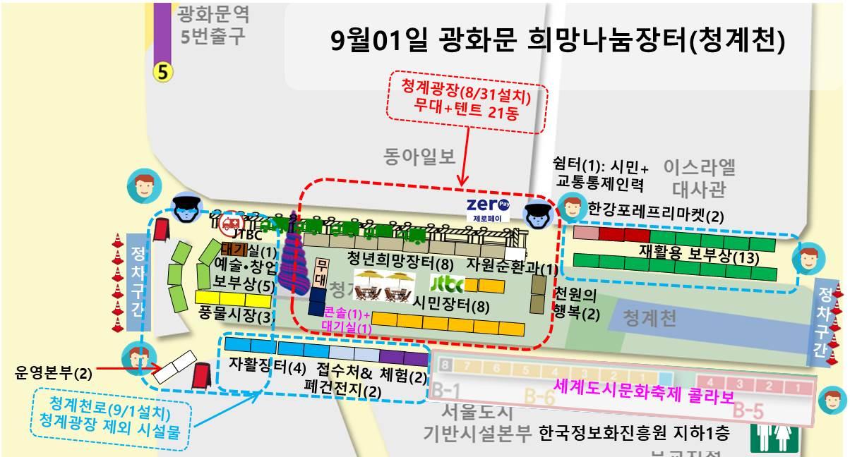 세계도시문화축제콜라보공간901장터배치도.jpg