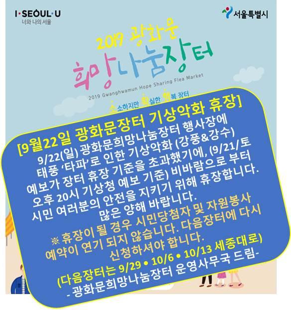 최종9월22일기상악화광화문장터휴장게시글.jpg